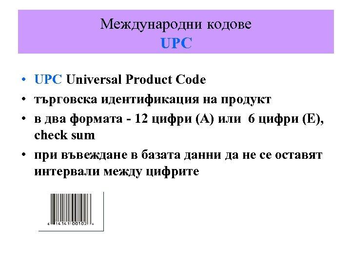 Международни кодове UPC • UPC Universal Product Code • търговска идентификация на продукт •