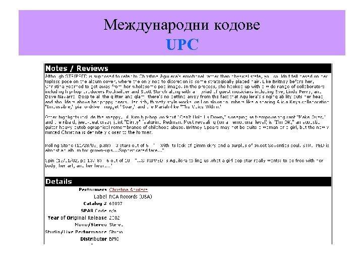 Международни кодове UPC