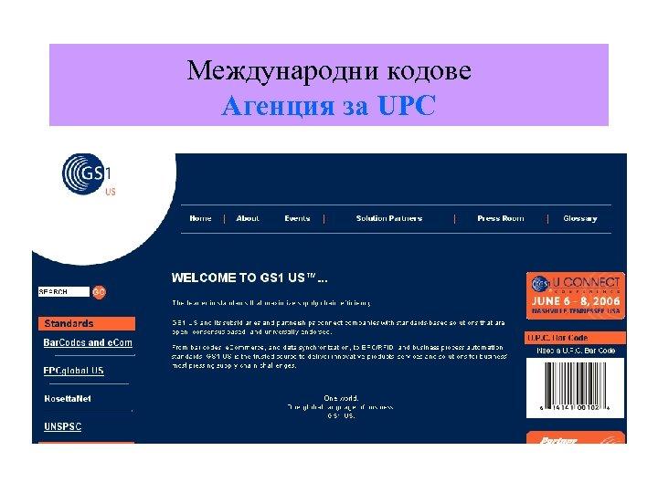 Международни кодове Aгенция за UPC