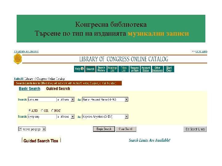 Конгресна библиотека Търсене по тип на изданията музикални записи
