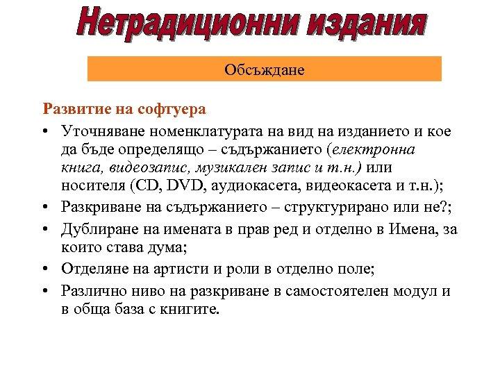 Обсъждане Развитие на софтуера • Уточняване номенклатурата на вид на изданието и кое да