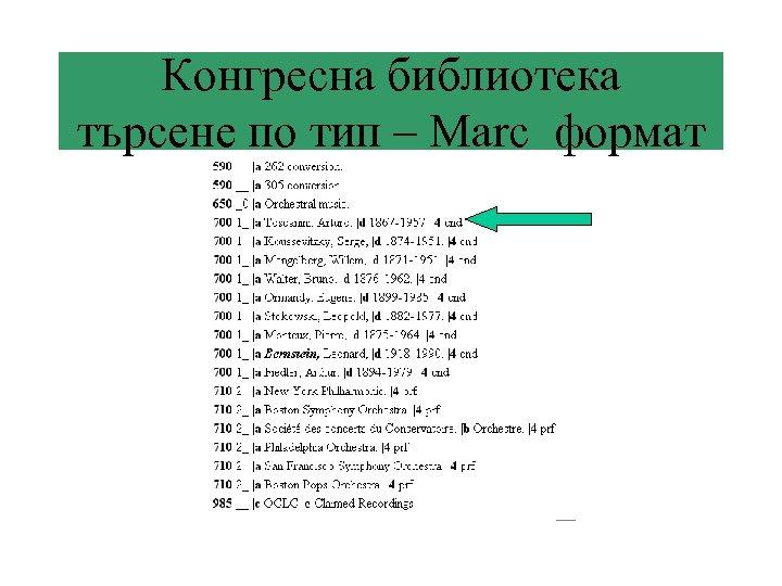 Конгресна библиотека търсене по тип – Marc формат