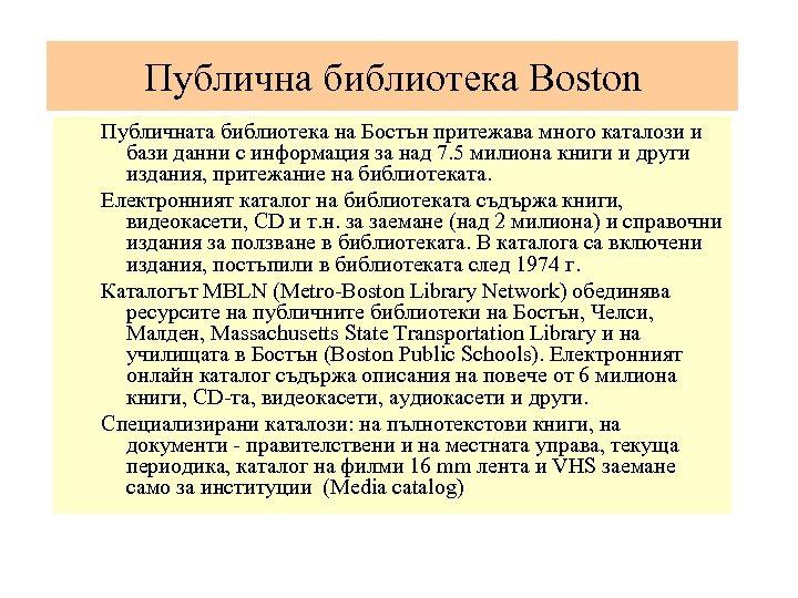 Публична библиотека Boston Публичната библиотека на Бостън притежава много каталози и бази данни с