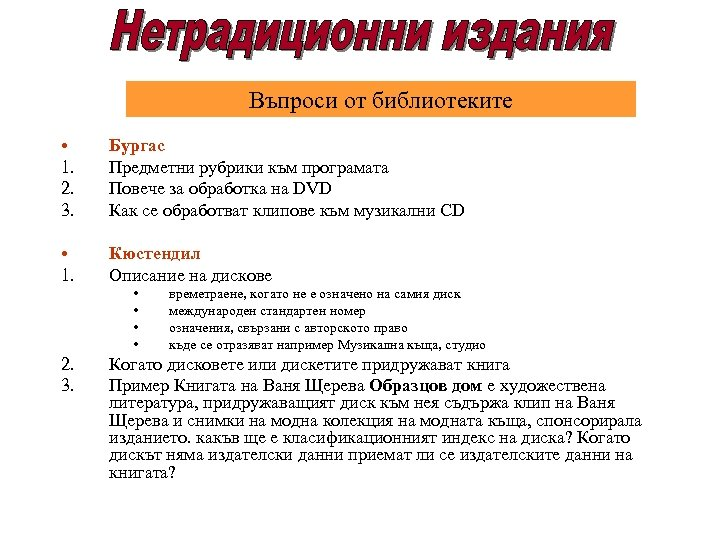 Въпроси от библиотеките • 1. 2. 3. Бургас Предметни рубрики към програмата Повече за
