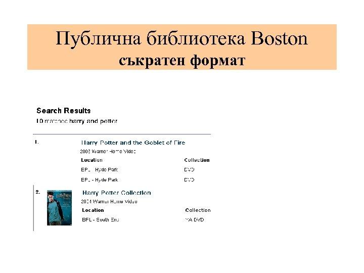 Публична библиотека Boston съкратен формат