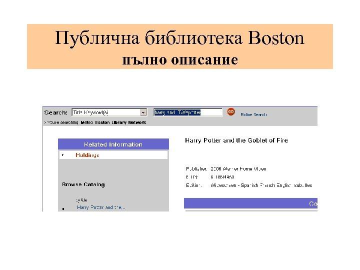 Публична библиотека Boston пълно описание