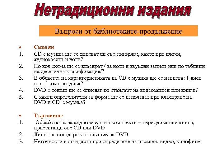 Въпроси от библиотеките-продължение • 1. 2. 3. 4. 5. • 1. 2. 3. Смолян