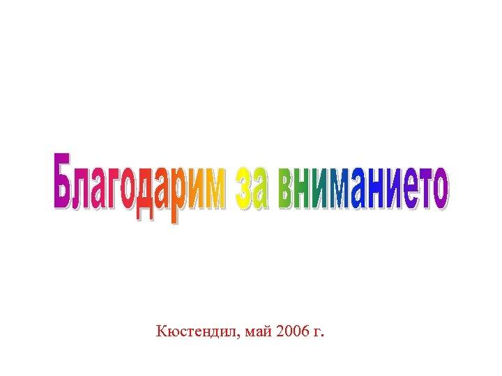 Кюстендил, май 2006 г.