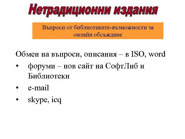 Въпроси от библиотеките-възможности за онлайн обсъждане Обмен на въпроси, описания – в ISO, word
