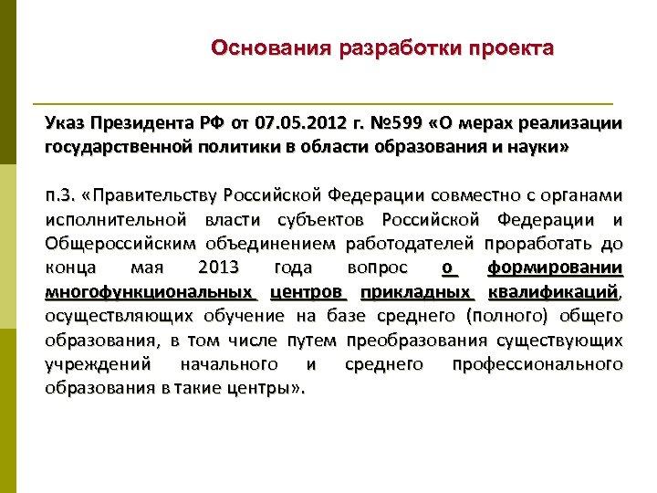 Основания разработки проекта Указ Президента РФ от 07. 05. 2012 г. № 599 «О