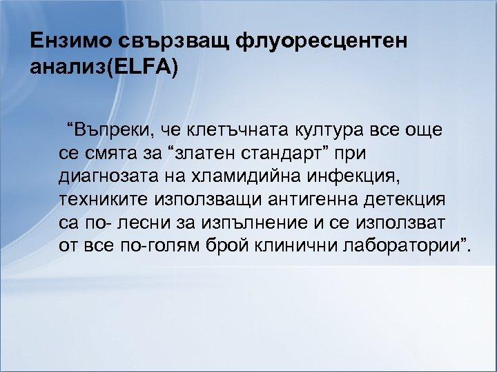 """Ензимо свързващ флуоресцентен анализ(ELFA) """"Въпреки, че клетъчната култура все още се смята за """"златен"""