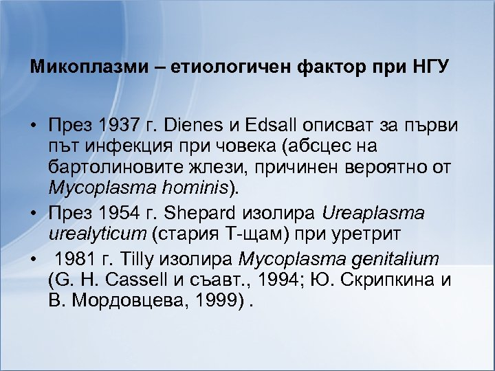 Микоплазми – етиологичен фактор при НГУ • През 1937 г. Dienes и Edsall описват