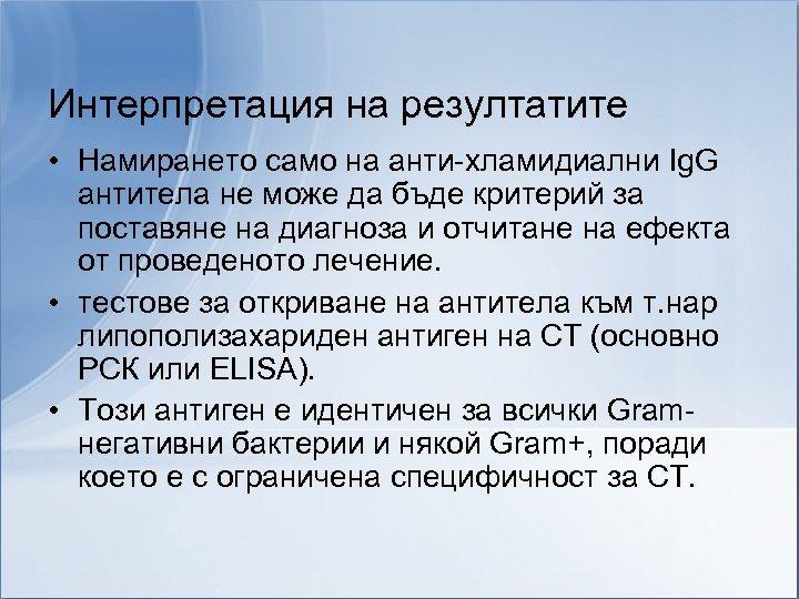 Интерпретация на резултатите • Намирането само на анти-хламидиални Ig. G антитела не може да