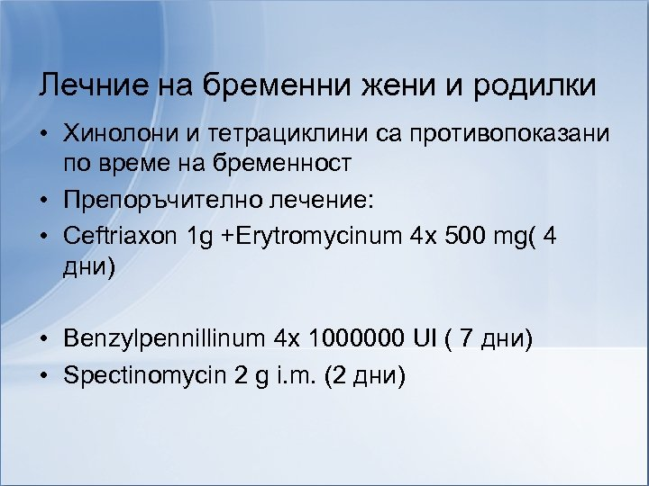 Лечние на бременни жени и родилки • Хинолони и тетрациклини са противопоказани по време