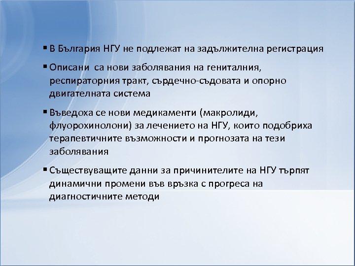 § В България НГУ не подлежат на задължителна регистрация § Описани са нови заболявания