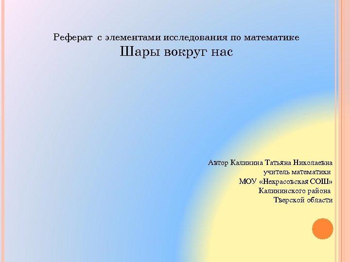 Реферат с элементами исследования по математике Шары вокруг нас Автор Калинина Татьяна Николаевна