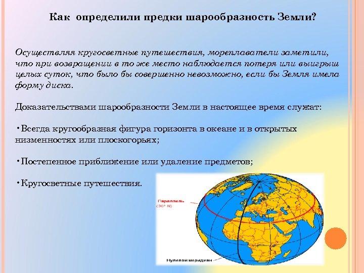 Как определили предки шарообразность Земли? Осуществляя кругосветные путешествия, мореплаватели заметили, что при возвращении в