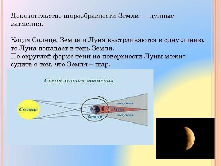 Доказательство шарообразности Земли — лунные затмения. Когда Солнце, Земля и Луна выстраиваются в одну