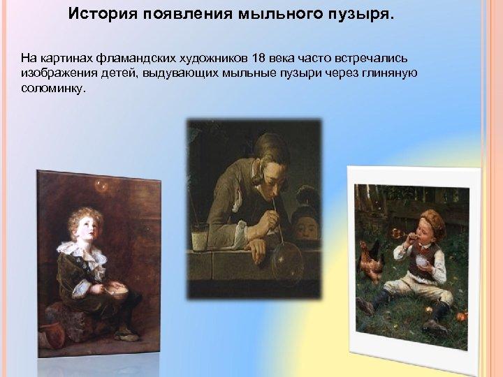 История появления мыльного пузыря. На картинах фламандских художников 18 века часто встречались изображения детей,
