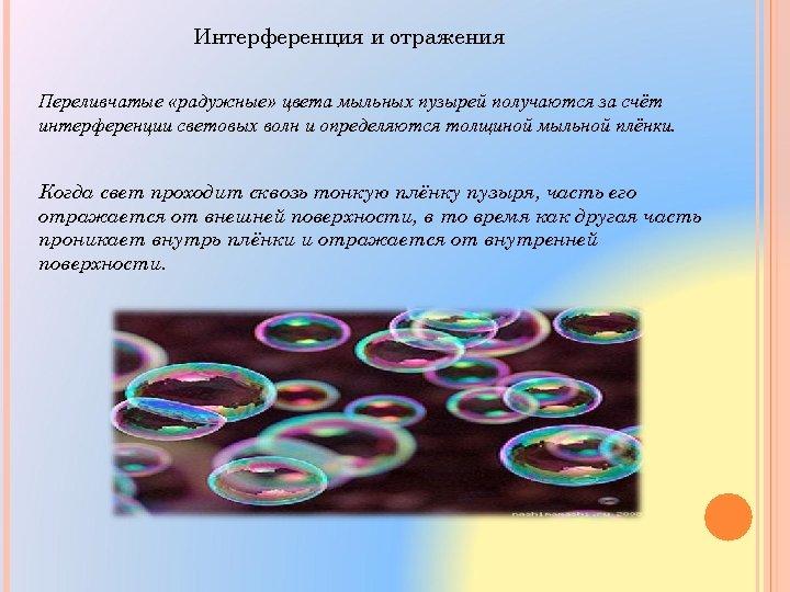 Интерференция и отражения Переливчатые «радужные» цвета мыльных пузырей получаются за счёт интерференции световых волн