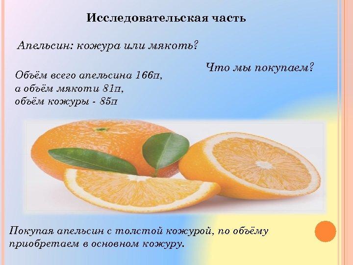 Исследовательская часть Апельсин: кожура или мякоть? Объём всего апельсина 166π, а объём мякоти 81π,