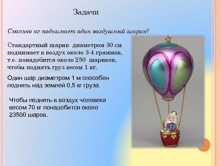 Задачи Сколько кг поднимает один воздушный шарик? Стандартный шарик диаметром 30 см поднимает в