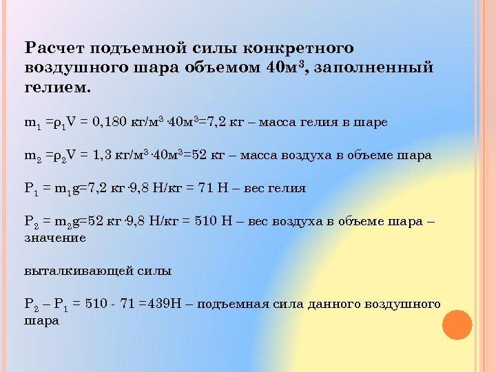 Расчет подъемной силы конкретного воздушного шара объемом 40 м 3, заполненный гелием. m 1