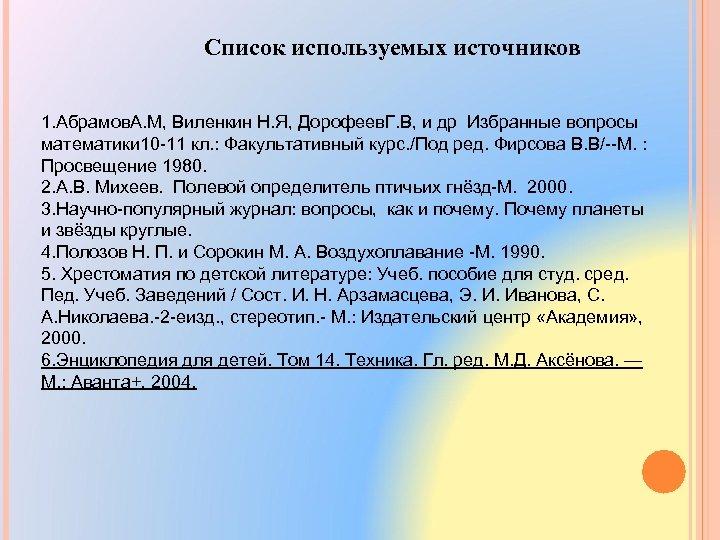 Список используемых источников 1. Абрамов. А. М, Виленкин Н. Я, Дорофеев. Г. В, и