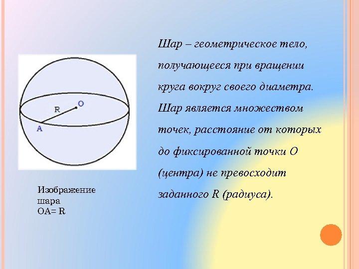 Шар – геометрическое тело, получающееся при вращении круга вокруг своего диаметра. Шар является множеством