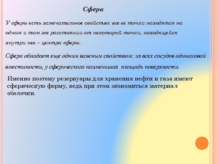 Сфера У сферы есть замечательное свойство: все ее точки находятся на одном и том