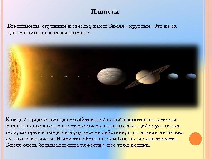 Планеты Все планеты, спутники и звезды, как и Земля - круглые. Это из-за гравитации,