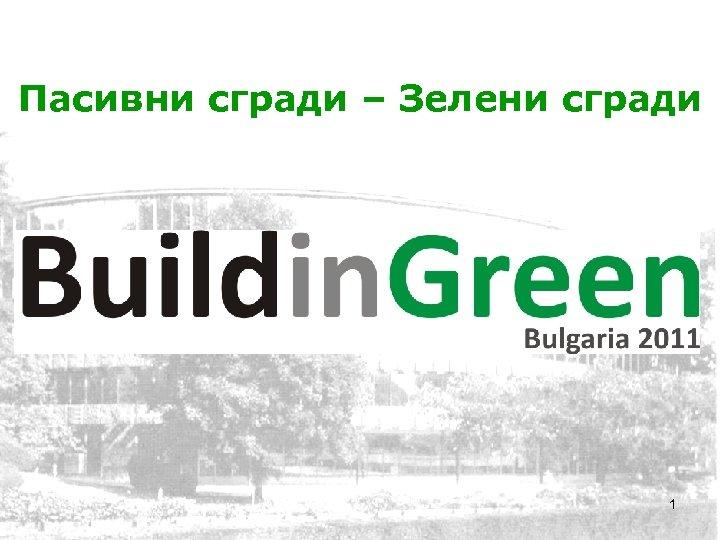 Пасивни сгради – Зелени сгради 1