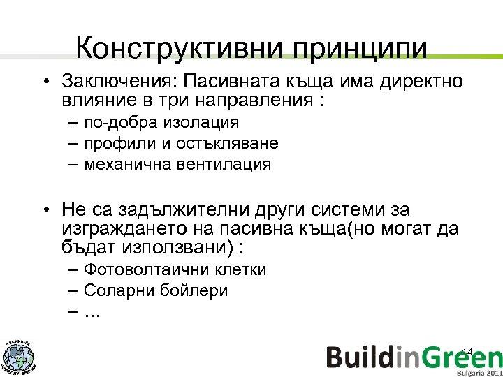 Конструктивни принципи • Заключения: Пасивната къща има директно влияние в три направления : –