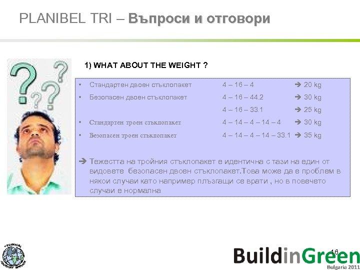 PLANIBEL TRI – Въпроси и отговори 1) WHAT ABOUT THE WEIGHT ? • Стандартен