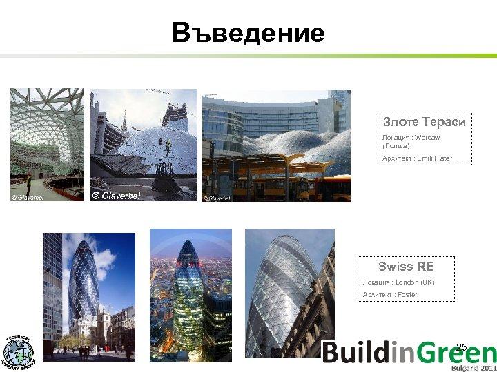 Въведение Злоте Тераси Локация : Warsaw (Полша) Архитект : Emili Plater Swiss RE Локация
