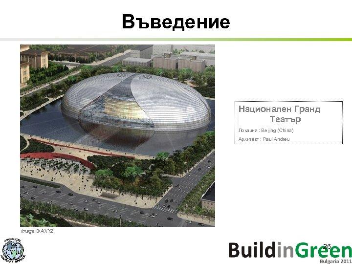 Въведение Национален Гранд Театър Локация : Beijing (China) Архитект : Paul Andreu Image ©