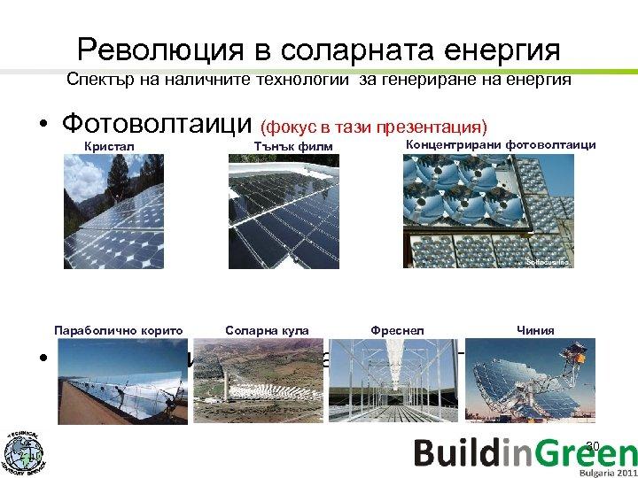 Революция в соларната енергия Спектър на наличните технологии за генериране на енергия • Фотоволтаици