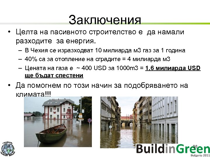 Заключения • Целта на пасивното строителство е да намали разходите за енергия. – В