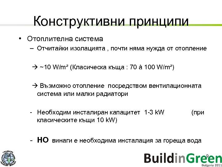 Конструктивни принципи • Отоплителна система – Отчитайки изолацията , почти няма нужда от отопление