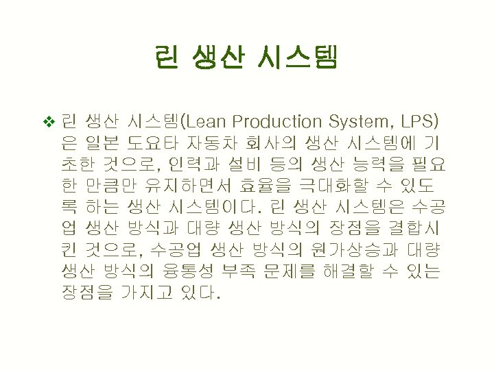 린 생산 시스템 v 린 생산 시스템(Lean Production System, LPS) 은 일본 도요타 자동차