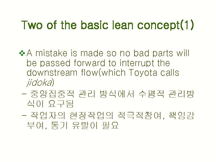 Two of the basic lean concept(1) v A mistake is made so no bad