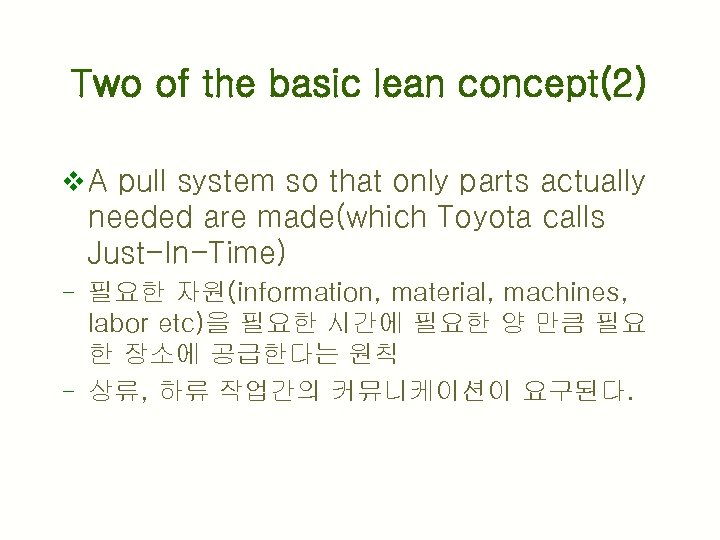 Two of the basic lean concept(2) v A pull system so that only parts