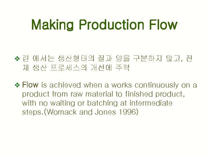 Making Production Flow v 린 에서는 생산형태의 질과 양을 구분하지 않고, 전 체 생산