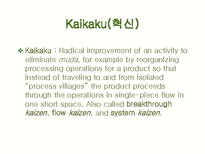 Kaikaku(혁신) v Kaikaku : Radical improvement of an activity to eliminate muda, for example