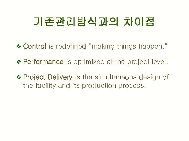 """기존관리방식과의 차이점 v Control is redefined """"making things happen. """" v Performance is optimized"""