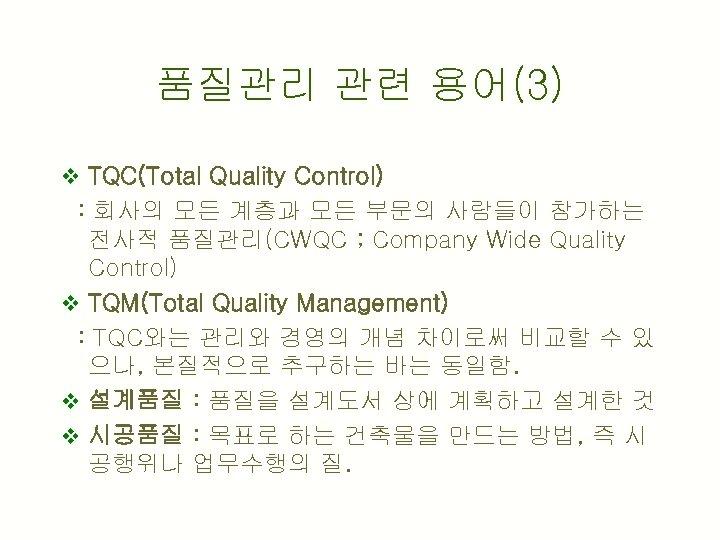 품질관리 관련 용어(3) v TQC(Total Quality Control) : 회사의 모든 계층과 모든 부문의 사람들이