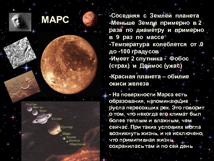 МАРС -Соседняя с Землёй планета -Меньше Земли примерно в 2 раза по диаметру и