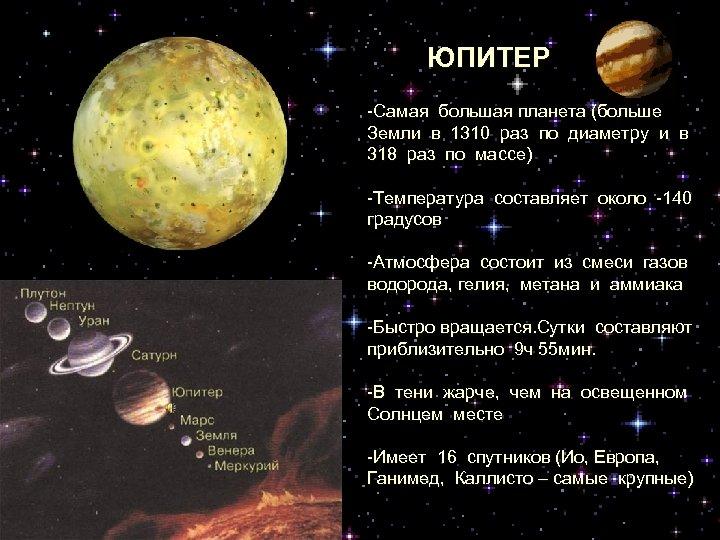ЮПИТЕР -Самая большая планета (больше Земли в 1310 раз по диаметру и в 318