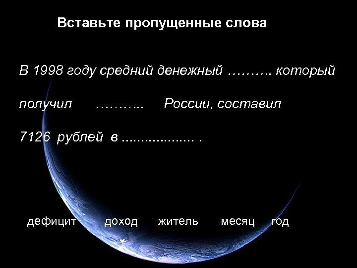 Вставьте пропущенные слова В 1998 году средний денежный ………. который получил ………. . России,