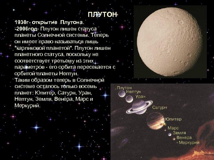 ПЛУТОН 1930 г- открытие Плутона. -2006 год- Плутон лишен статуса планеты Солнечной системы. Теперь